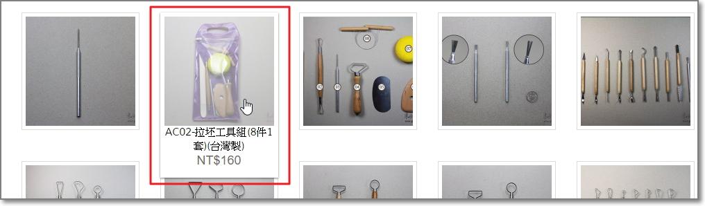 陶藝釉藥線上購物說明,陶藝工具照片小圖