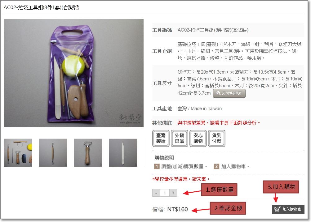陶藝釉藥線上購物說明,陶藝工具選擇數量金額