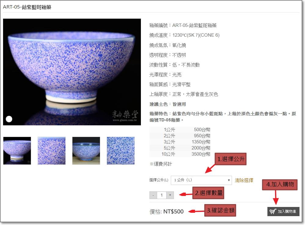 陶藝釉藥線上購物說明,陶藝釉藥選擇公升數量金額