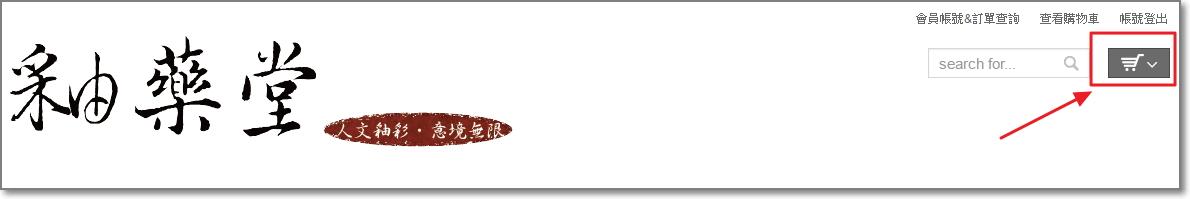 陶藝釉藥線上購物說明,購物車符號