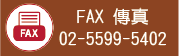 釉藥堂FAX傳真號碼02-5599-5402