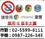 chrome瀏覽器與釉藥堂客服電話