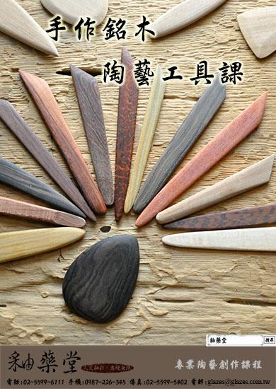 林貴生-手作銘木陶藝工具