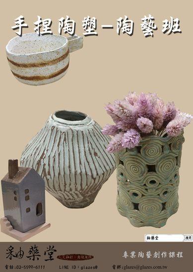 蔡美如-手捏陶藝課