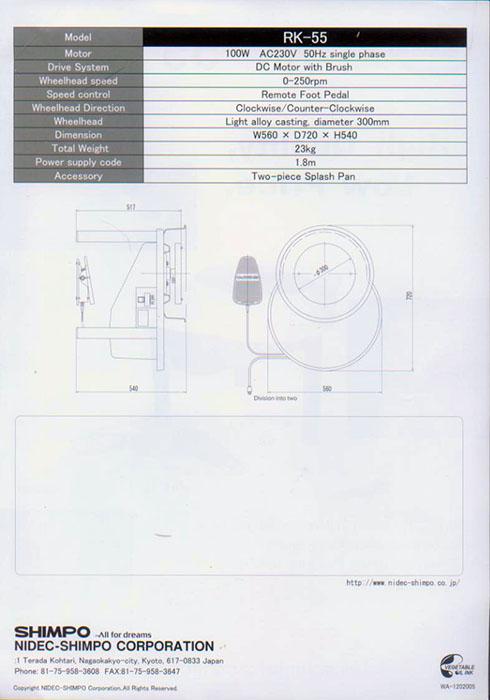 SHIMPO拉坯機RK-55規格