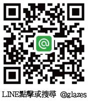 釉藥堂LINE@官方帳號加入好友