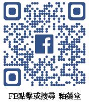 釉藥堂FB粉絲頁