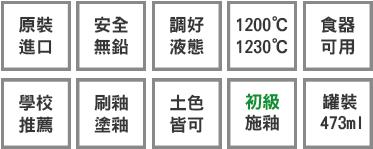 釉藥特色標示小圖-土色皆可-初級-1200-1230-laguna.png