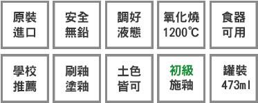 釉藥堂陶藝釉藥特色標示小圖-土色皆可-初級-1200-laguna