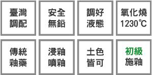 釉藥堂陶藝釉藥特色標示小圖-白色土-初級