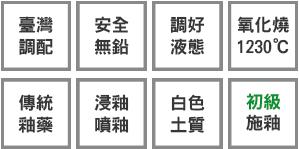 釉藥堂陶藝釉藥特色標示小圖-土色皆可-高級