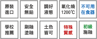 釉藥堂陶藝釉藥特色標示小圖-Laguna-DL.png