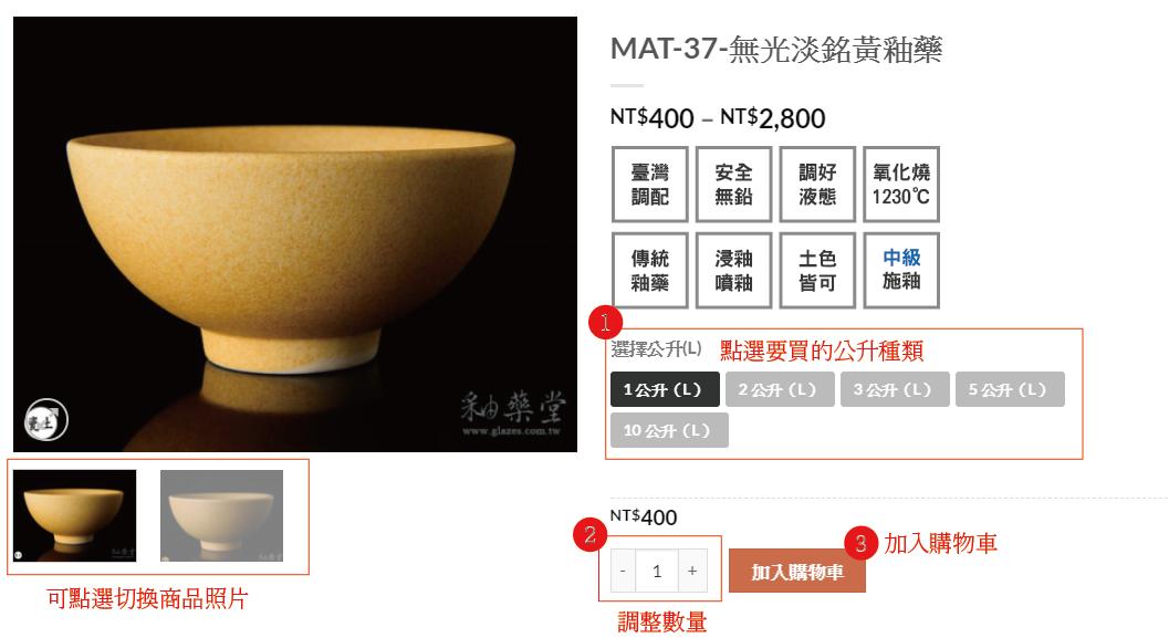 陶藝釉藥購物操作