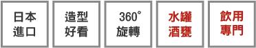 釉藥堂-日本飲用水龍頭