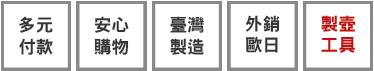 陶藝工具-特色介紹-臺製-製壺